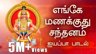 Enge Manakkuthu Ayyappan Song With Lyrics | Veeramani Raju | Ayyappa Songs In Tamil