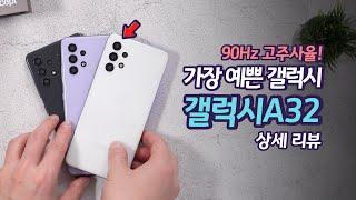 나왔다! 가성비 최강 갤럭시A32 리뷰 / 90Hz, …