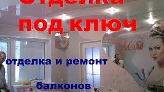 видео Внутренняя отделка коттеджей в Барнауле