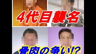 【桂春団治】襲名 骨肉の争い!? 隠された本当の理由