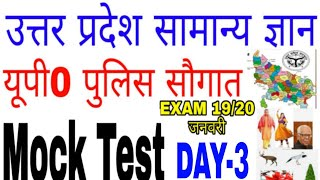 उत्तर प्रदेश पुलिस (Up police )  Up especial सामान्य अध्ययन mock Test Day-3TOP 40 प्रश्न by dev sir