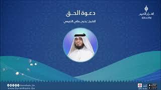 برنامج دعوة الحق ،، مع الشيخ يحيى بطي النعيمي - 30