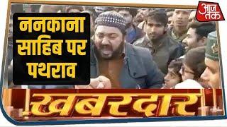 ननकाना साहिब से सिखों को भगाने की धमकी ? | Khabardar | Jan 3, 2020