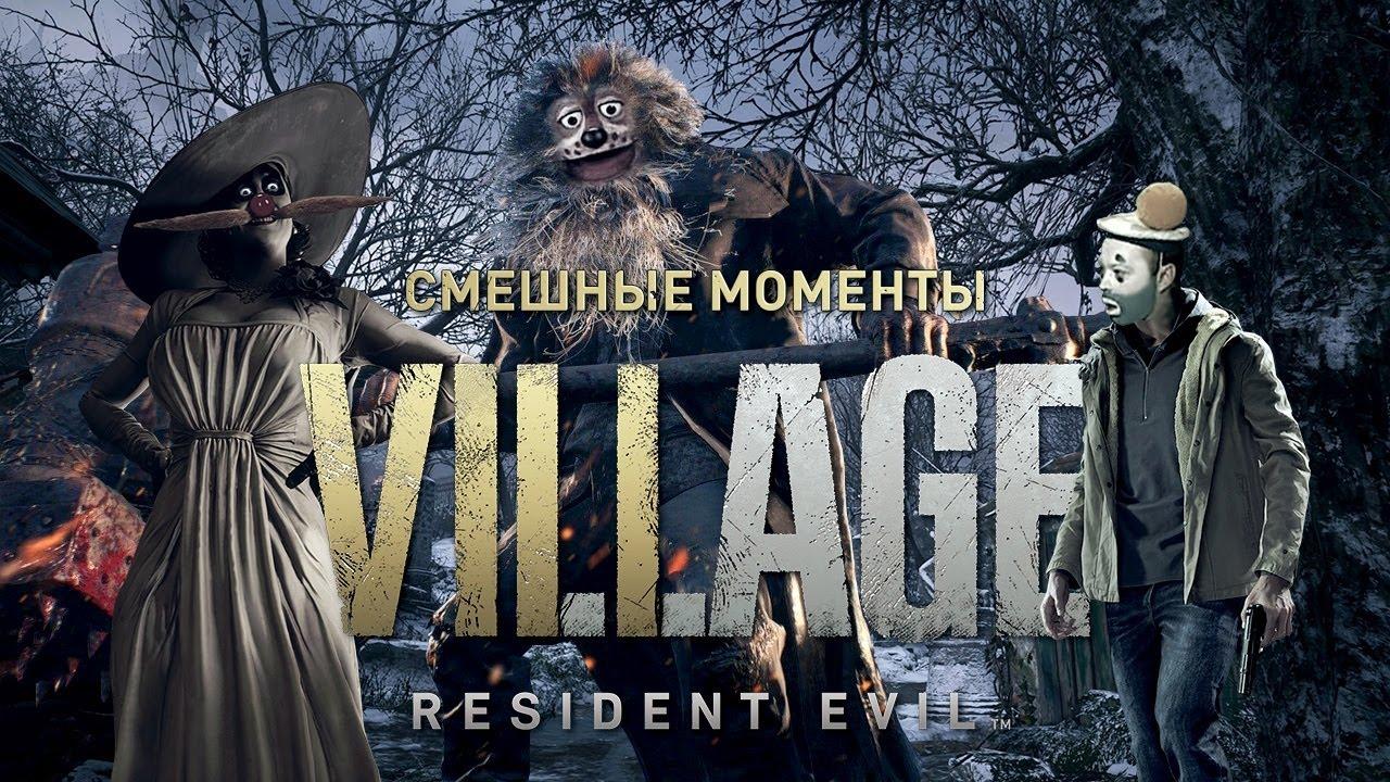 Resident Evil Village - Лучшие Моменты [Нарезка]