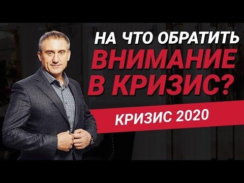 Кризис 2020: На