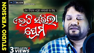 Eithi Sarila Prema | Humane Sagar | Odia New Sad Song 2020 | Official Studio Version