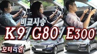 기아 K9 / 제네시스 G80 / 벤츠 E300 비교 시승기 2부, 차례대로 타 보면 차이가 확실해!!!