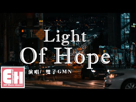 雙子GMN - Light Of Hop