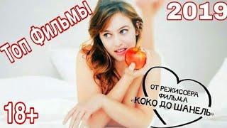 ТОП ФИЛЬМЫ 2019 / ФИЛЬМЫ ДЛЯ ВЗРОСЛЫХ