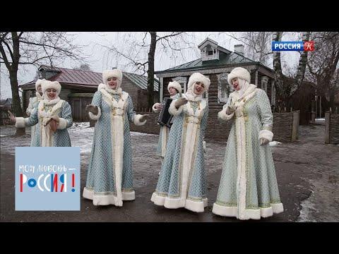 Коляда пришла, Рождество принесла! / Моя любовь – Россия! / Телеканал Культура