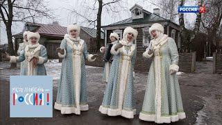 Смотреть видео Коляда пришла, Рождество принесла! / Моя любовь – Россия! / Телеканал Культура онлайн