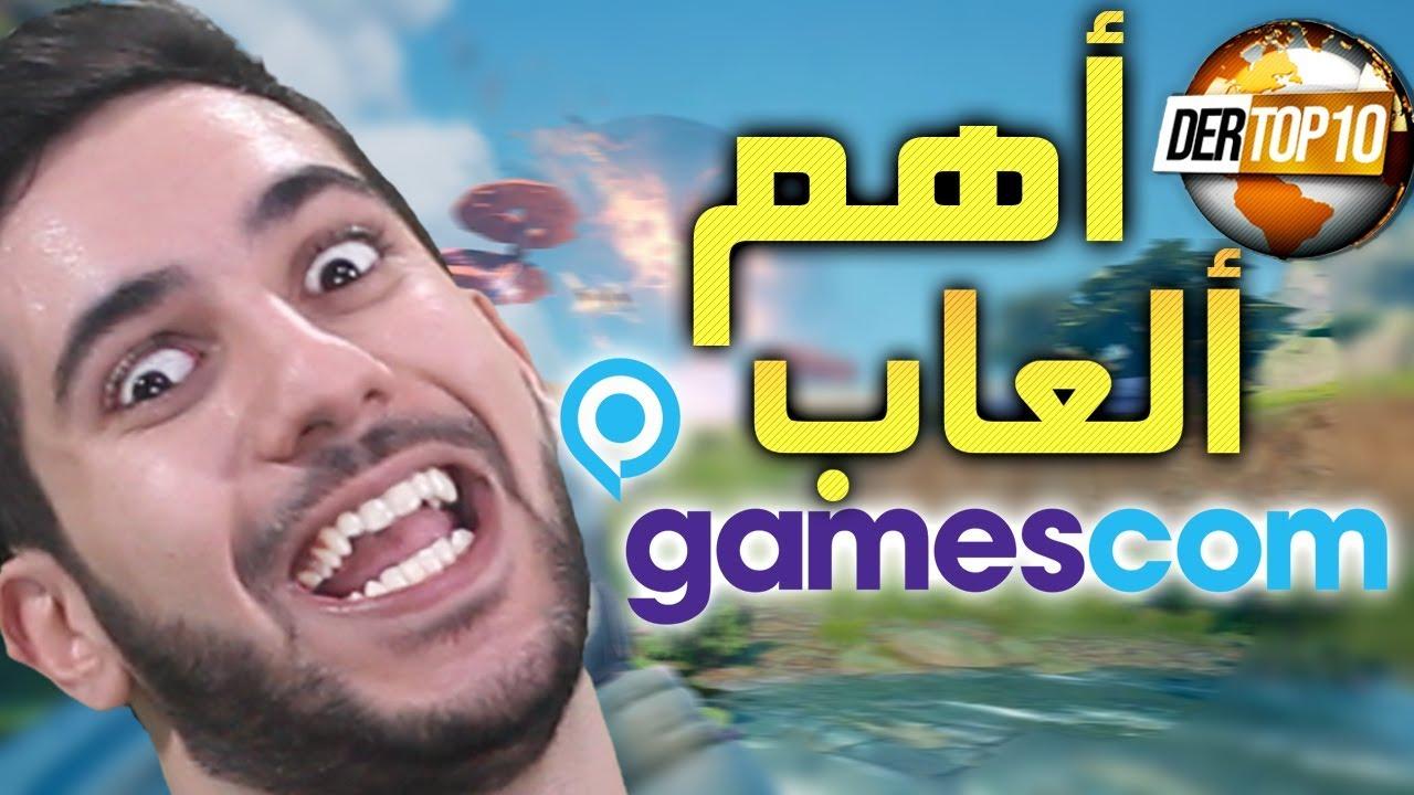 ١٠ ألعاب علن عنها امبارح | Gamescom 2019