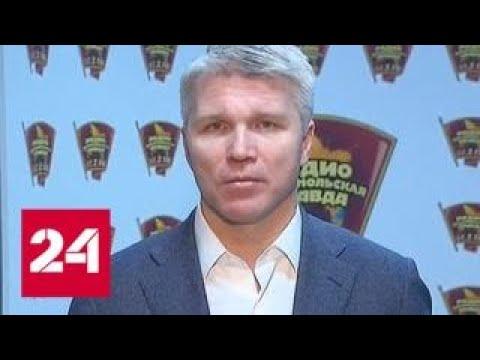 Павел Колобков: Крушельницкий не мог намеренно употребить запрещенный препарат - Россия 24