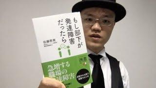 本日の2分解説は佐藤恵美さんの「もし部下が発達障害だったら」です。 ...