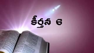 Psalms 6 (కీర్తనల గ్రంధం)_The Holy Bible audio in telugu