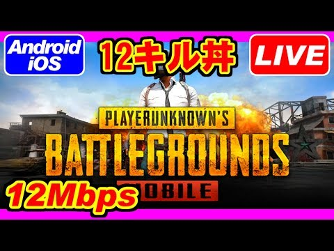 [LIVE] PUBG MOBILE(12Mbps,Performance) [iPad2018]