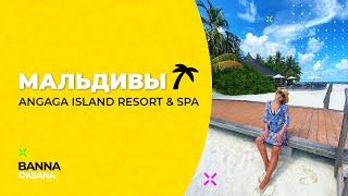 МАЛЬДИВЫ 2021 Полный обзор отеля ANGAGA ISLAND RESORT SPA цена еда развлечения риф полет