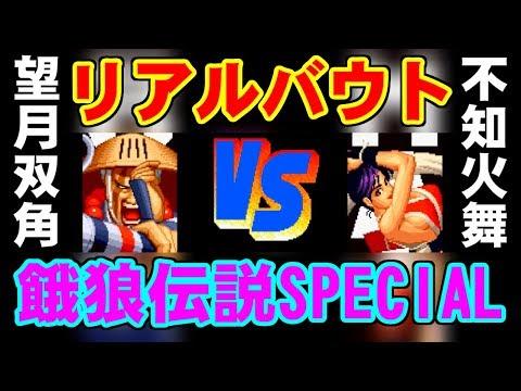 リアルバウト餓狼伝説SPECIAL / REAL BOUT Fatal Fury SPECIAL