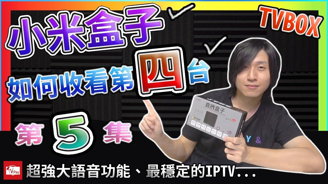小米盒子 如何收看第四台 / @TVPAY 做到了 / APP測試 / 跨平台 / 安博 / 易播 / 安卓 電視盒  / 人因盒子 / 台灣研發 /影片有抽獎資訊 【UNBOXING】【TVBOX】