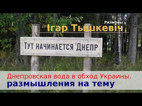 Днепровская вода в обход Украины. Размышления на тему