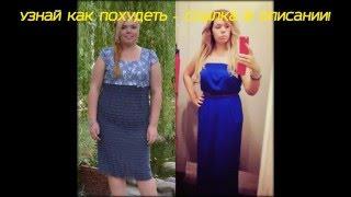 Похудение в домашних условиях на 30 кг До и После. Как похудеть и навсегда забыть про диеты?