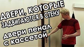 Двери пенал - межкомнатные раздвижные двери, которые задвигаются в стену(http://dver1.ru/furniture/dlya_dverey_penal/, 2016-04-18T15:32:17.000Z)