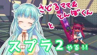[LIVE] 【スプラトゥーン2】初心者がわいわい練習!【コラボ】