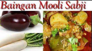 Baingan muli ki sabji/ मूली बैंगन की सब्जी /बैंगन की ऐसी चटपटी सब्जी जिसका स्वाद आप कभी न भूले