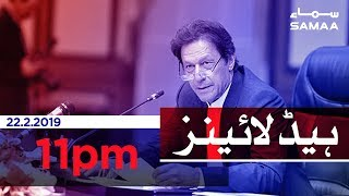 Samaa Headlines - 11PM - 22 February 2019