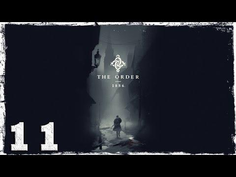 Смотреть прохождение игры [PS4] The Order: 1886. #11: Под покровом ночи.