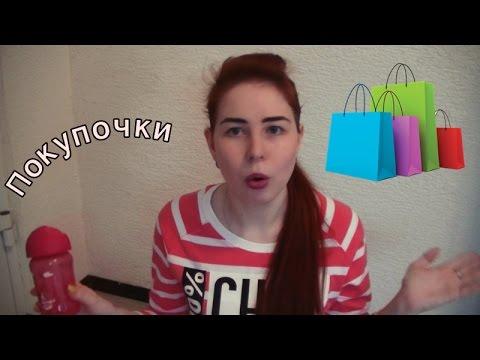 Посылка с сайта Акушерство.ру и покупки в детском мире.