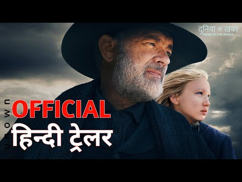 News of the World | Official Hindi Trailer | Netflix | हिन्दी ट्रेलर
