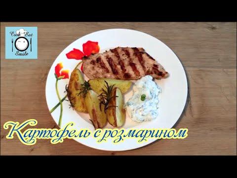 Ароматный и вкусный Картофель в духовке с розмарином и Творожный соус/ Картошка/ Backkartoffeln