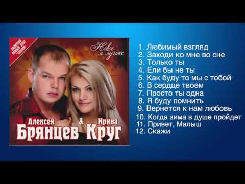 Алексей Брянцев и Ирина Круг - Любимые песни - Видео онлайн