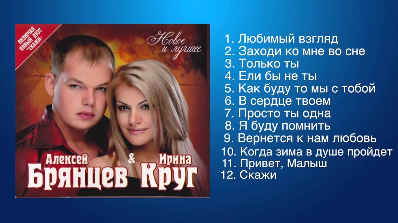 Любимый Круг - Песни Алексея и Ирины Брянцевых | музыка видеоклипы смотреть бесплатно без регистраци