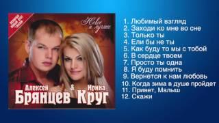 Download Алексей Брянцев и Ирина Круг - Любимые песни Mp3 and Videos