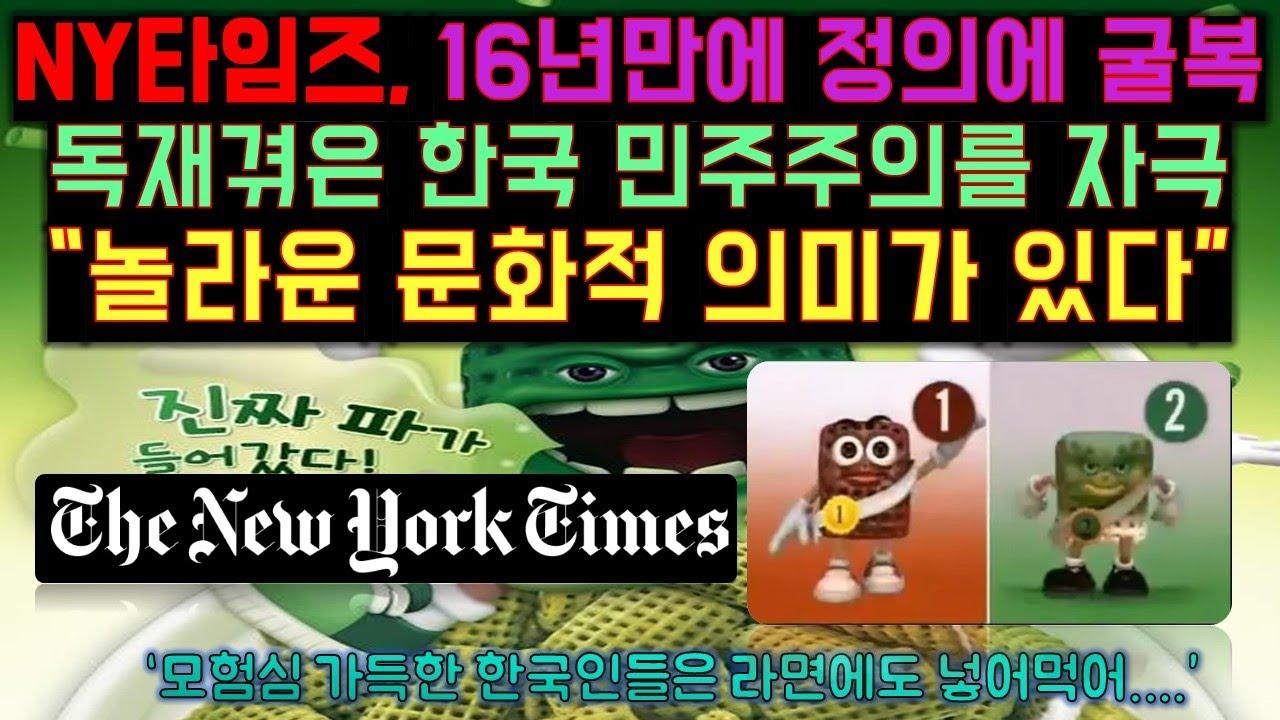 """뉴욕타임즈, 파맛첵스는 독재겪은 한국의 민주주의를 자극 """"한국사회의 그 이상을 대표하는 것, 물론 맛은..."""""""