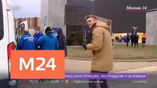Смотреть видео Четверых рабочих придавило при обрушении конструкций в ТиНАО - Москва 24 онлайн