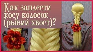 Как плести косу колосок (Tatyana Stalina)