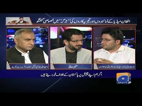Jirga - 24 September 2017 - GEO News