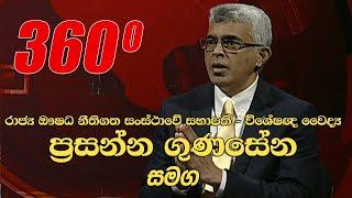 360 With Dr. Prasanna Gunasena | 24th May 2021 Thumbnail