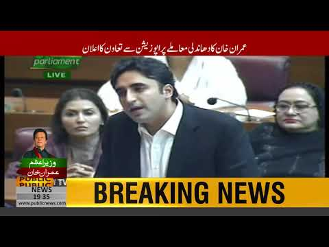 Bilawal Bhutto Zardari speech in National Assembly session today | 17 August 2018 | Public News