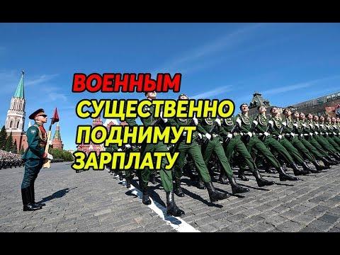 Российским военным существенно поднимут зарплату