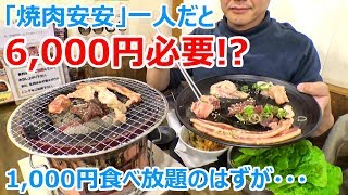 1,000円食べ放題の焼肉屋に一人で行ったら6,000円必要だった・・・【焼肉安安】