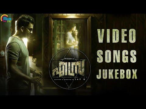 Ezra | Video Songs Jukebox| Malayalam...