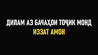 ИЗЗАТ АМОН ⁕ ДИЛАМ АЗ БАЧАХОИ ТОЧИК МОНД ⁕ ОЗОДИ