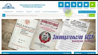 Открыт доступ к полнотекстовой базе данных «Законодательство БССР»
