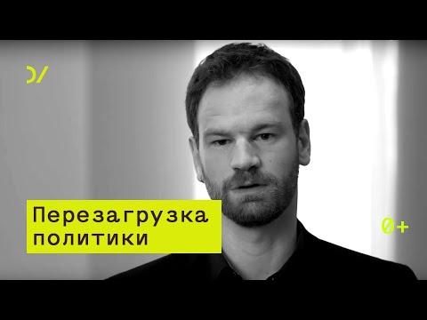 О либерализме – Григорий Юдин