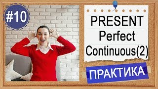 Практика #10 Present Perfect Continuous (I have been doing) - урок 2