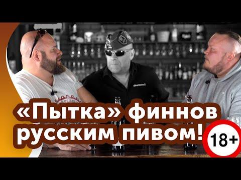 Финны пьют ПИВО по-русски.